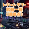 【ボーダーランズ3】レジェンダリー武器詳細一覧!現時点で判明しているもの【BORDERLANDS 3】