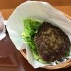 モスバーガーの没メニューにくにくにくバーガーを食べてきた話