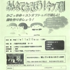 【イベント】生活支援力セミナー×みんなで遊ぼうキッズ劇11月28日(土)