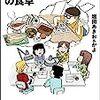 「漫画による手塚治虫証言集」にあらたな一冊…「手塚治虫アシスタントの食卓」(堀田あきお&かよ)