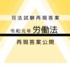 令和元年司法試験 労働法 再現答案【合格者作成】