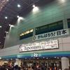 151226 Japonism@東京ドーム (ニノの挨拶について)