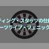【保存版】ダーツのレーティング・スタッツの仕組み!(DARTSLIVE・Phoenix)