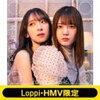 【Loppi・HMV 限定特典 生写真つき】日向坂46 5thシングル「君しか勝たん」5月26日発売