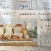 高級「生」食パン「乃が美」に最近ハマっています!甘くて やわらかくて もちもち~!