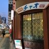 仙台の国分町「喫茶チャオ」(に行ったわけではないのですが)