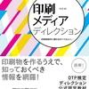 DTP検定ディレクション公式認定教材が発売!