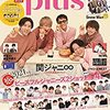 TVガイドPLUS VOL.41【表紙:関ジャニ∞】