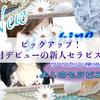 ピックアップ!6月デビューの新人セラピスト
