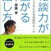 読むだけで雑談力・コミュ力が上がるおすすめ本22選!コミュ障改善!