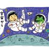 12/2 日本人宇宙飛行記念日