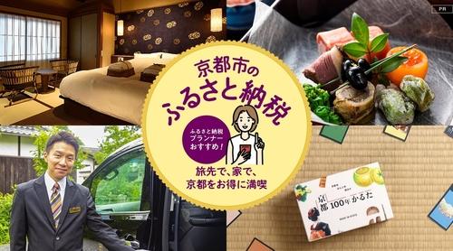 【PR】ふるさと納税プランナーおすすめ! 旅先で、家で、京都をお得に満喫