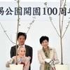 井の頭公園100年…100歳の女性ら桜を植樹