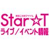 【ライブ】10/18「Toyota Citizen Music Park ~豊田市民音楽広場~アイドルデーライブ」開催情報