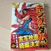 【キングダム】58巻感想ネタバレ!朱海平原の戦いの決着とは?