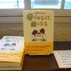 山崎ナオコーラさん選書フェア「山崎さんから届いた本棚」はじまりました