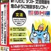 SEが日本での仕事に困らないようTOEIC800点を取得した勉強方法
