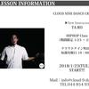 NEW LESSON TA-RO先生 START!!