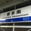 【300円での新幹線の旅】 博多駅から博多南駅はわずか8分300円にて新幹線に乗れます。