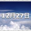 【12月27日 記念日】浅草仲見世記念日〜今日は何の日〜