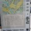 街道ウォークのお宝  藤沢→茅ケ崎