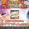 『神姫プロジェクト』2周年ミラチケ いつ買うの? 今でしょ!(言いたいだけ