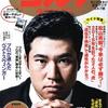 新春特大号『週刊ゴルフダイジェスト』1/8・15号