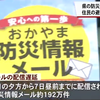 西日本豪雨で岡山県の防災メール192万件の配信が最大2時間遅れるトラブルが発生!岡山市ではハザードマップの誤りもあったばかり!!