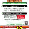 10月のLINE@登録済みキャンペーン!