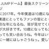 Hey! Say! JUMP 2016-17 DEAR. レポ&感想