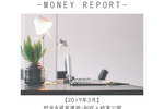 【2019年3月】 貯金&資産運用・副収入結果公開