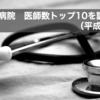 全国の病院 医師数トップ10を調べてみた(平成27年度)