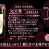 【金曜日の有名銘柄】光栄菊 アナスタシア・グリーン無濾過生原酒【FUKA🍶YO-I】