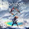 いよいよ明日リリースの『Horizon Zero Dawn: 凍てついた大地』概要