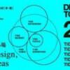 デザインタイド2011