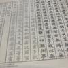 写経に挑戦(海ちゃんバンザイ)