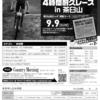 カントリーモーニング4時間耐久レース in茶臼山