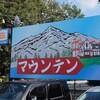 名古屋で念願の登山を敢行してきた 喫茶マウンテン