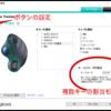 ロジクールM570t 各種設定編【ワイヤレス トラックボール】