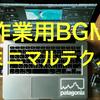 ブログ書く時の作業用BGMは「Minimal Techno」が超オススメ!