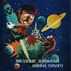 お宝:1967年版のスタニスワフ・レム『泰平ヨンの航星日記』