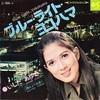 【特選】筒美京平のヒット曲(1970年頃の女性アイドル編)3選