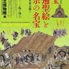 京都国立博物館 特別展「国宝 一遍聖絵と時宗の名宝」
