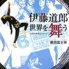 戦前世界で活躍したダンサー、伊藤道郎の人生 Michio Ito, the dancer
