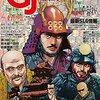 感想:ウォーゲーム雑誌「Game Journal(ゲームジャーナル) No.59」『講談級大坂の陣 〜狙うは家康の首一つ〜』(2016年6月1日発売)