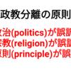 【英漢字】政治と宗教と原則が誤訳のジャパン