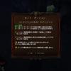【Diablo3】ネクロマンサー「イナリウスの気品」セットダンジョン攻略