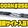 【ブライトリバー】3ozまでキャスト可能なショートロッド「HOGAN#2565」通販サイト入荷!