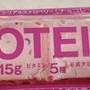 【新商品】イチゴチョコのプラテインバー♪