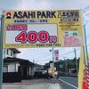 八本松駐車場OPEN!!